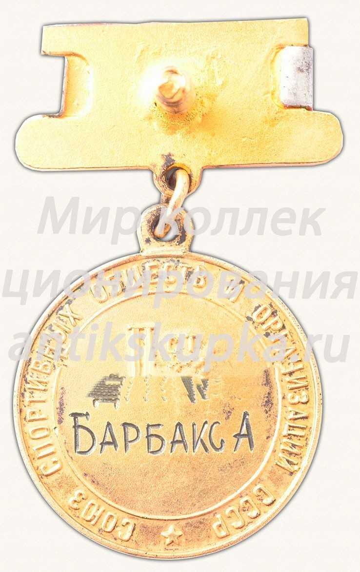 Медаль чемпиона СССР в первенстве СССР по парусному спорту 2ст. Союз спортивных обществ и организаций СССР. Тип 2