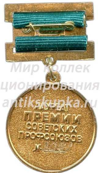 Медаль «Лауреат премии советских профсоюзов»