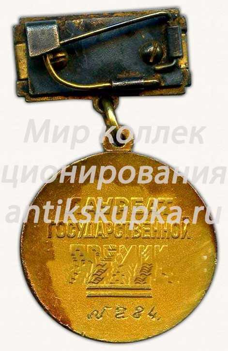 Медаль лауреата государственной премии РСФСР в области «Архитектура»