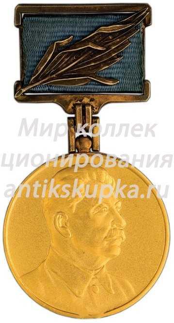 Медаль лауреата премии за укрепление мира между народами. «Международная Сталинская премия»