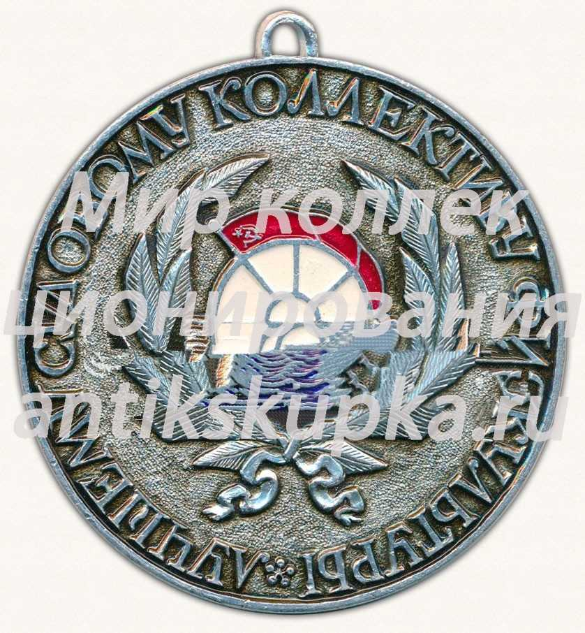 Медаль «Лучшему судовому коллективу физкультуры. Центральный совет ДСО «Водник»»