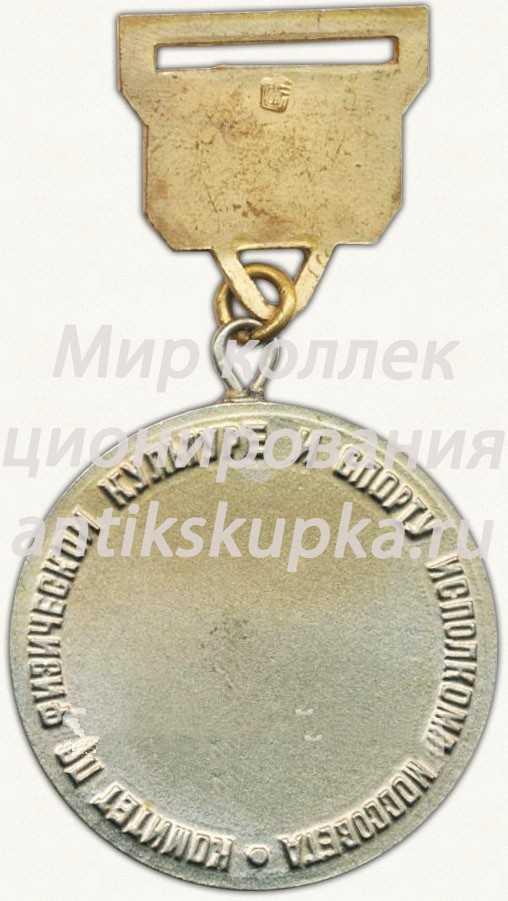 Медаль тренера чемпиона Москвы. Комитет по физической культуре и спорту при исполкоме Моссовета