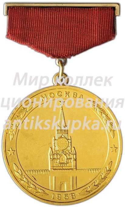 Медаль «XIV чемпионат мира по спортивной гимнастике. Москве 1958»
