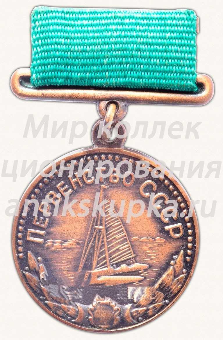 Медаль за 3-е место в первенстве СССР по парусному спорту. Союз спортивных обществ и организаций СССР