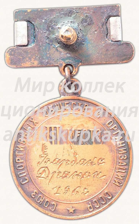 Медаль за 3-е место в первенстве СССР по парусному спорту. Союз спортивных обществ и организаций СССР. Тип 2