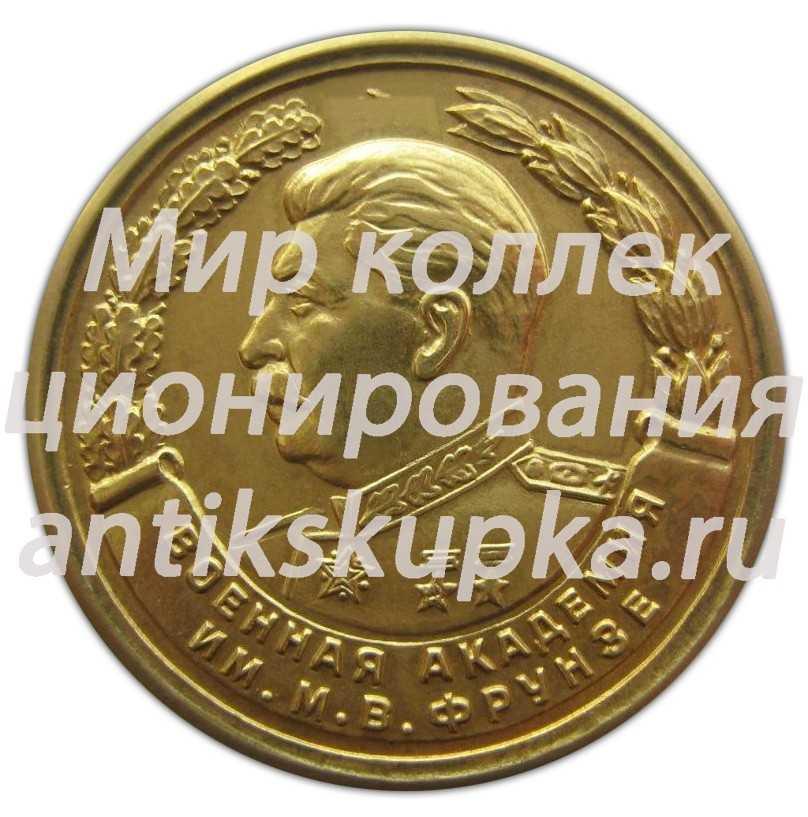 Медаль «За окончание военной академии им. М.В. Фрунзе»