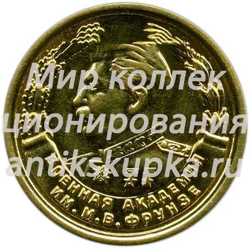 Медаль «За отличное окончание академии. Военная Академия им. М.В. Фрунзе. 1949»