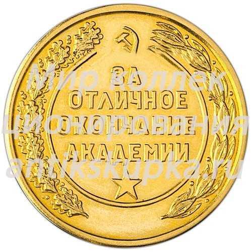 Медаль «За отличное окончание академии. Военная Академия Связи им. С.М. Буденного»