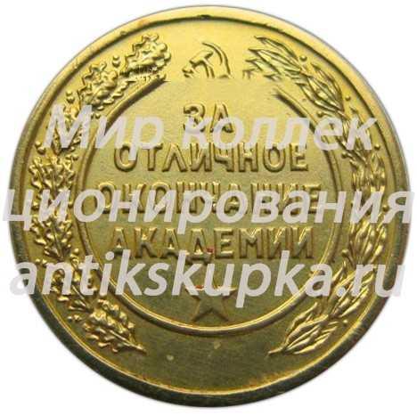 Медаль «За отличное окончание академии. Военная Академия Связи (ВАС)»