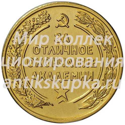 Медаль «За отличное окончание академии. Военно-Политическая Академия им. В.И. Ленина»