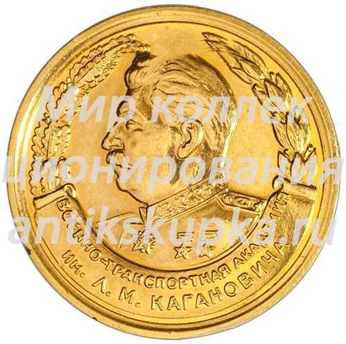Медаль «За отличное окончание академии. Военно-Транспортная Академия им. Л.М. Кагановича»