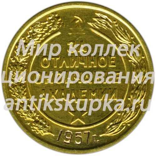 Медаль «За отличное окончание академии. Военно-Воздушная Академия. 1957»