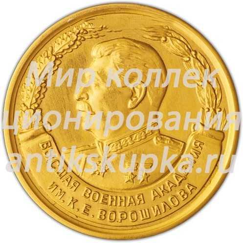 Медаль «За отличное окончание академии. Высшая Военная Академия им. К.Е. Ворошилова» 3