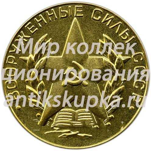Медаль «За отличное окончание военного вуза. Вооруженные силы СССР» 2