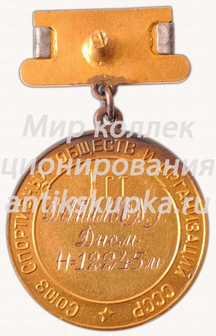 Медаль за всесоюзный рекорд по парашютному спорту Iст. Союз спортивных обществ и организаций СССР