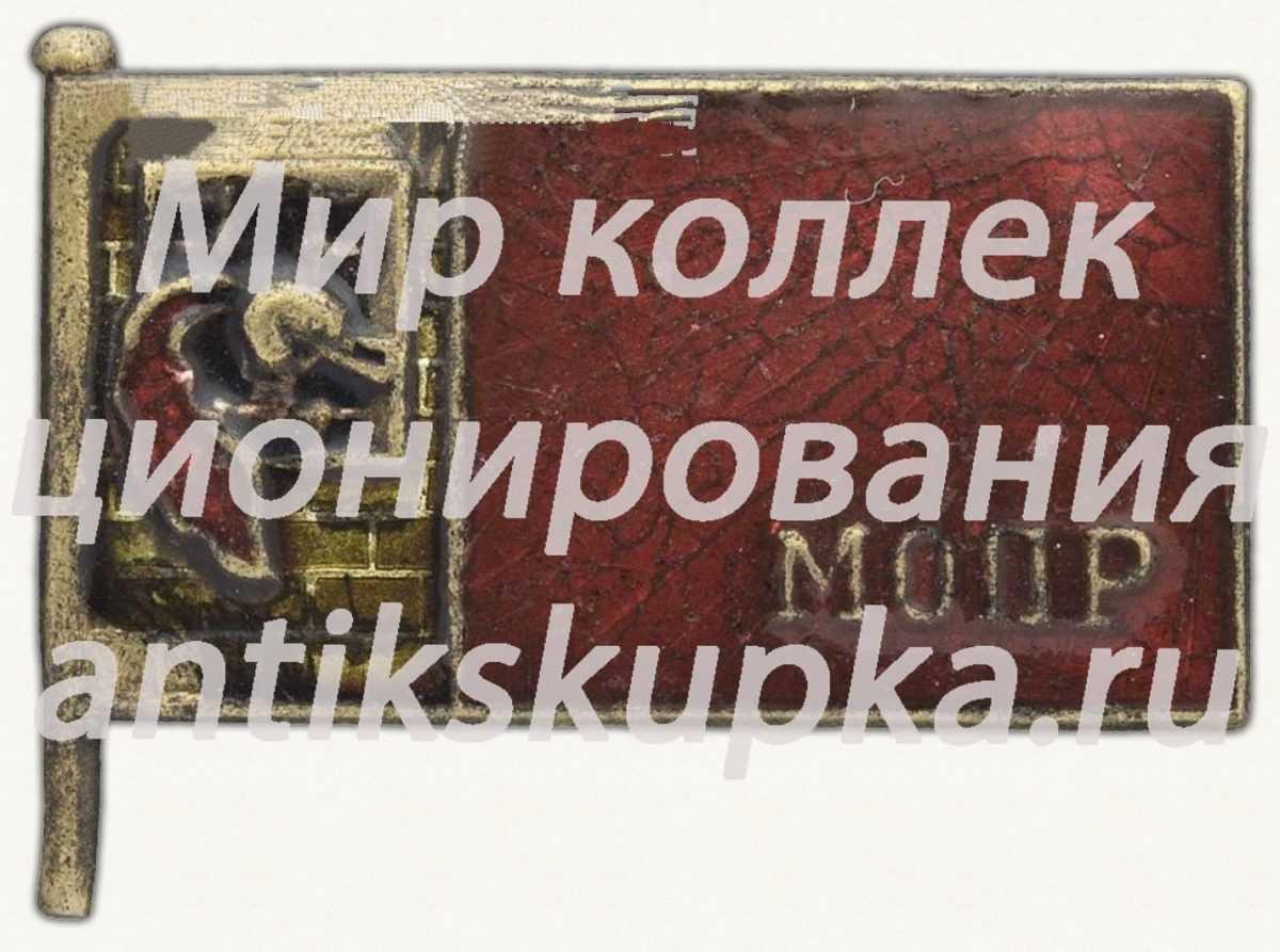 МОПР (Международная организация помощи борцам революции). Знак кружечного сбора 2