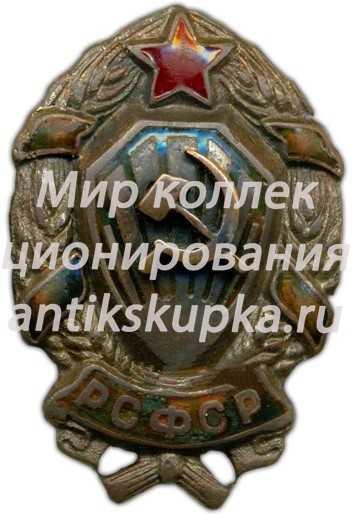 Нагрудный знак командного состава ведомственной милиции