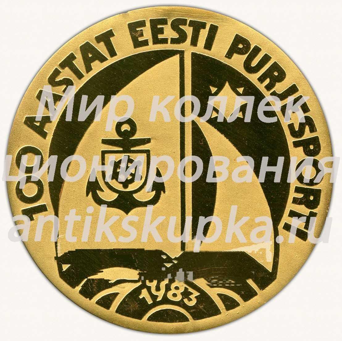 Настольная медаль «100 лет эстонской парусного спорта. 1983»