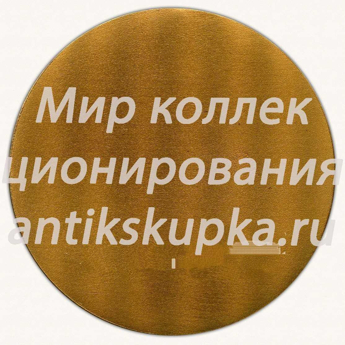 Настольная медаль «100 лет Эстонскому парусному спорту»