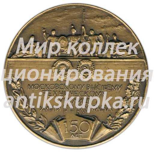 Настольная медаль «150 лет МВТУ (Московскому высшему техническому училищу) им Н.Э. Баумана» 2
