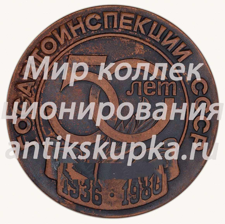 Настольная медаль «50 лет Гоавтоинспекции СССР. 1936-1986. ГАИ. МВД. УАССР»
