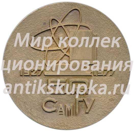 Настольная медаль «50 лет СамГУ (Самаркандский государственный университет) им А.Навои (1927-1977)»