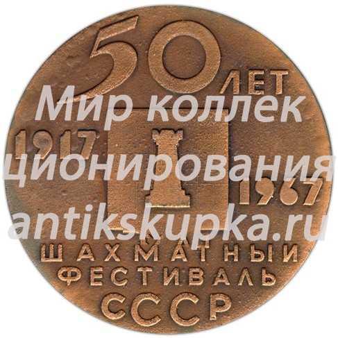 Настольная медаль «50 лет шахматному фестивалю СССР»