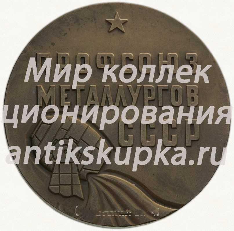 Настольная медаль «60 лет профсоюз металлургов СССР» 2