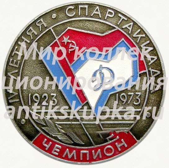 Настольная медаль чемпиона IV летней спартакиады ДСО «Динамо» (РСФСР) 1923-1973