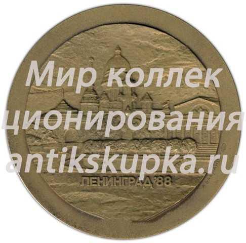 Настольная медаль «Чемпионат мира. Чемпионат Европы. Кубок Европы. 1988»