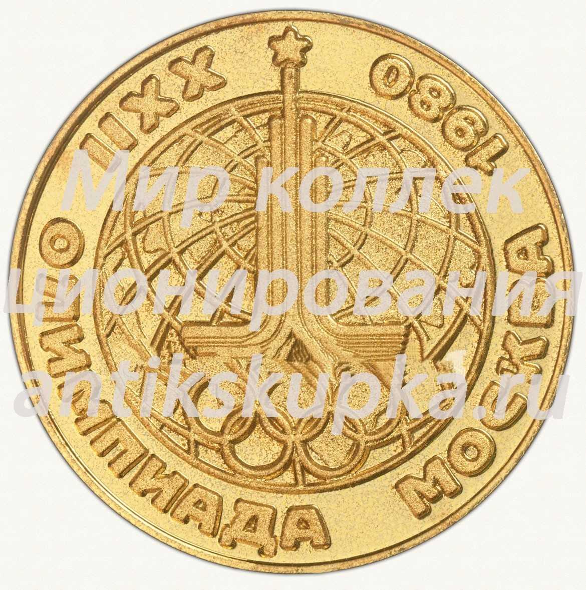 Настольная медаль «Езда на велосипеде. Серия медалей посвященных летней Олимпиаде 1980 г. в Москве»