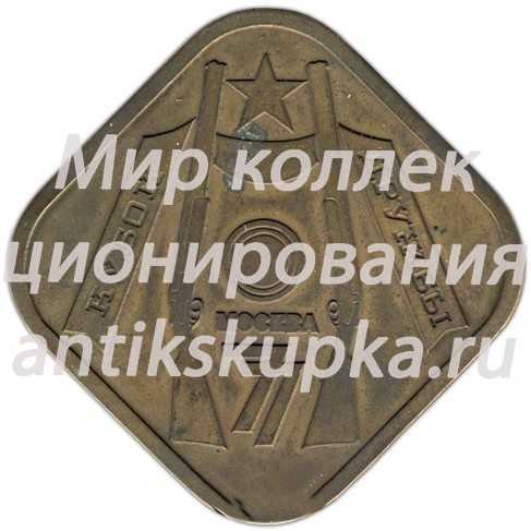 Настольная медаль «Кубок дружбы. Международные соревнования по стендовой стрельбе союза охотников социалистических стран»