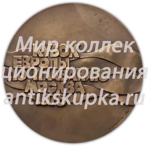 Настольная медаль «Кубок Европы по плаванию. Москва 1975»
