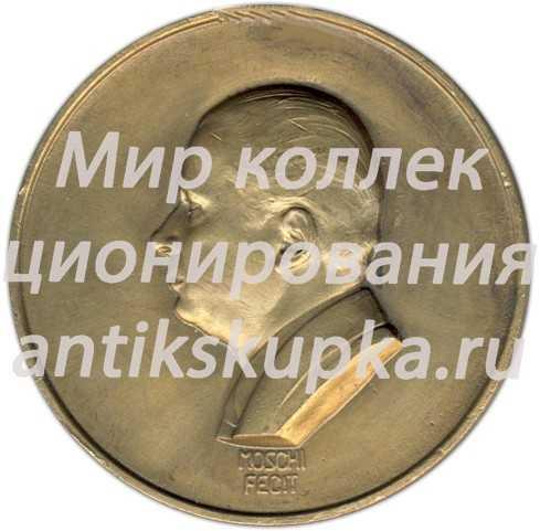 Настольная медаль «Кубок Европы. Легкая атлетика. Москва 1985»