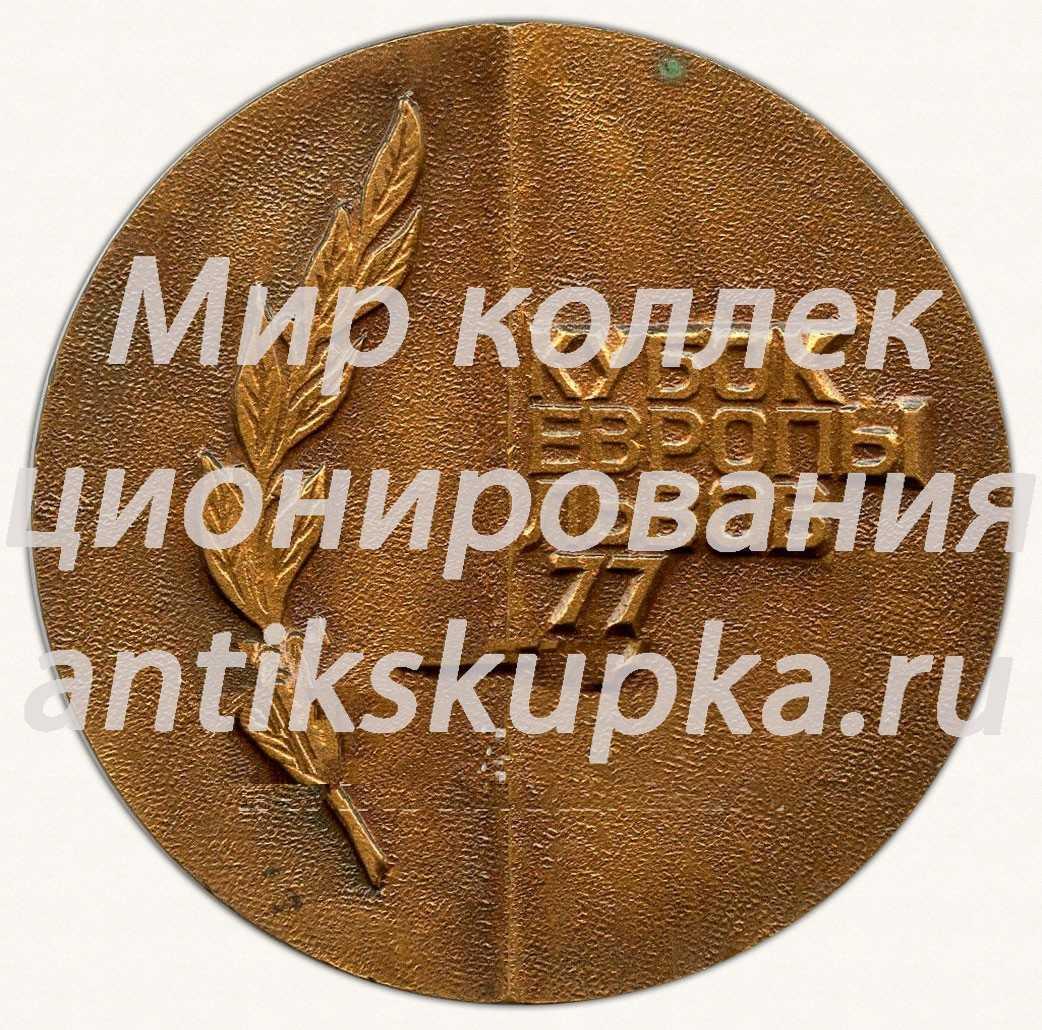 Настольная медаль «Кубок Европы. Львов. 1977»