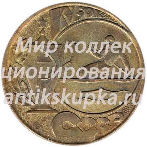 Настольная медаль «Кубок СССР по гребле. Зугрэс 1972»