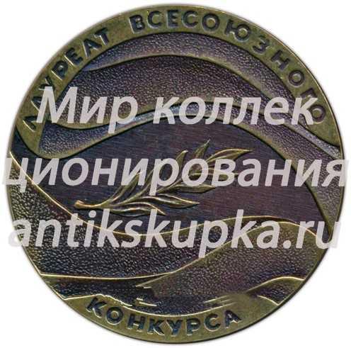 Настольная медаль «Лауреат всесоюзного конкурса. Всесоюзный совет ДСО профсоюзов. Газета «Труд»»