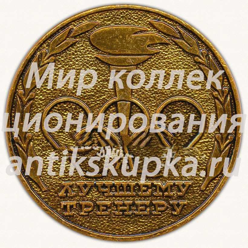 Настольная медаль «Лучшему тренеру. ДСО «Урожай»»