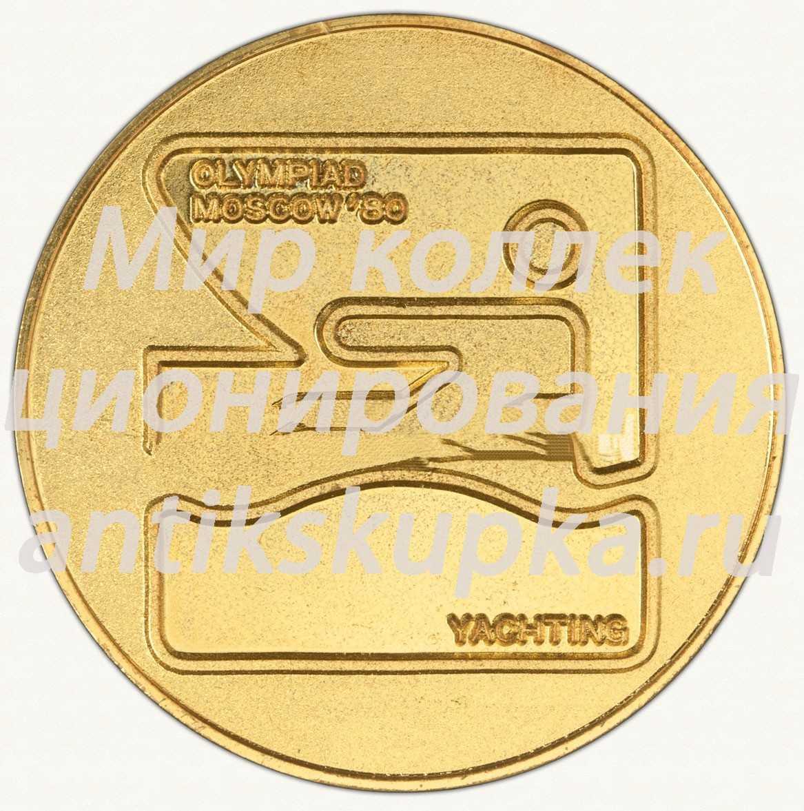 Настольная медаль «Парусный спорт. Яхта. Серия медалей посвященных летней Олимпиаде 1980 г. в Москве»