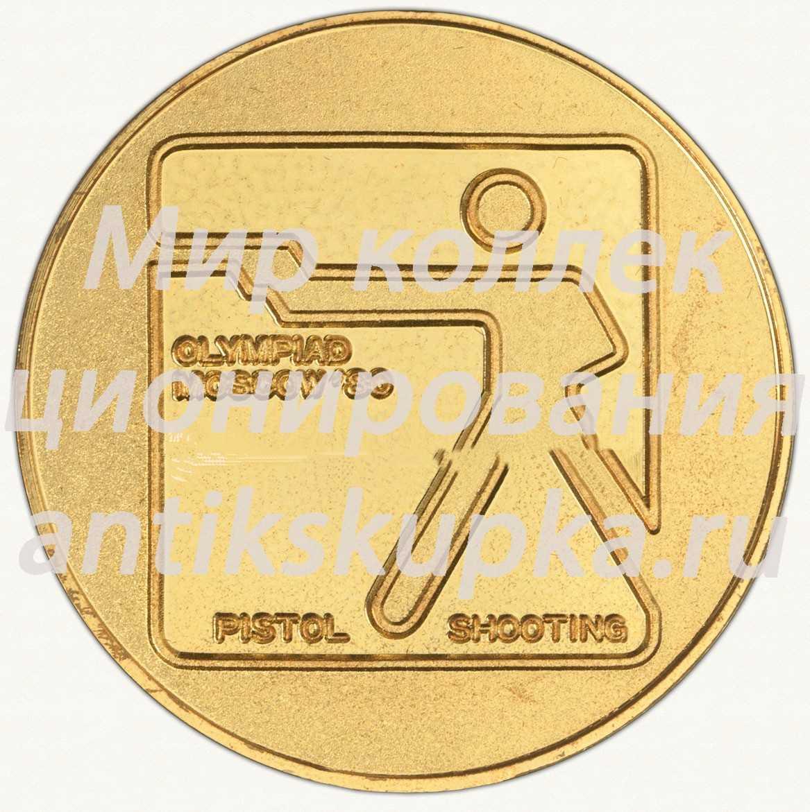 Настольная медаль «Пулевая стрельба. Стрельба из пистолета. Серия медалей посвященных летней Олимпиаде 1980 г. в Москве»