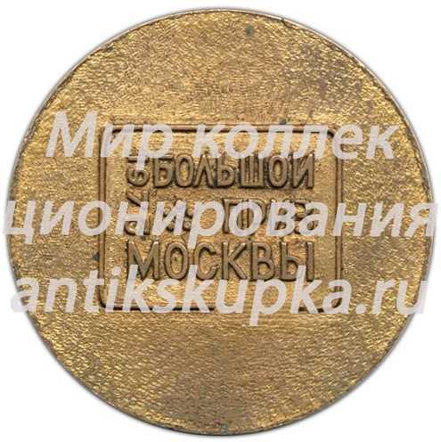 Настольная медаль «Стендовая стрельба. Большой приз Москвы. 1976»