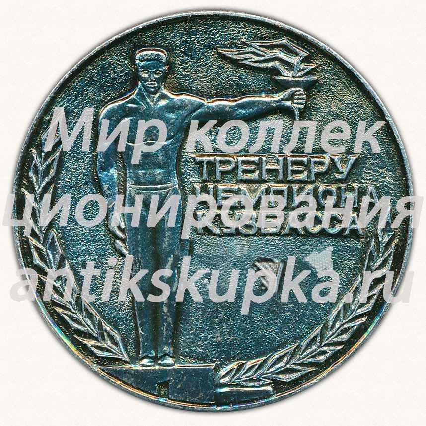 Настольная медаль «Тренеру чемпиона Кузбасса»