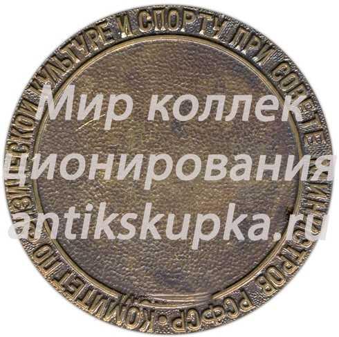Настольная медаль «Тренеру чемпиона. Комитет по физической культуре и спорту при совете министров РСФСР»