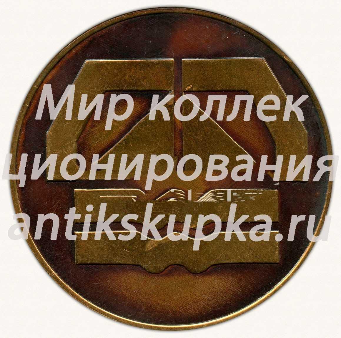 Настольная медаль «В память открытие Таллиннского олимпийского парусного центра»