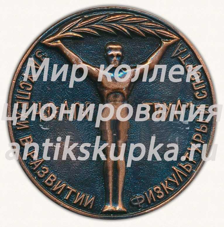 Настольная медаль «За успехи в развитии физкультуры и спорта. ЦС ДСО «Труд»»