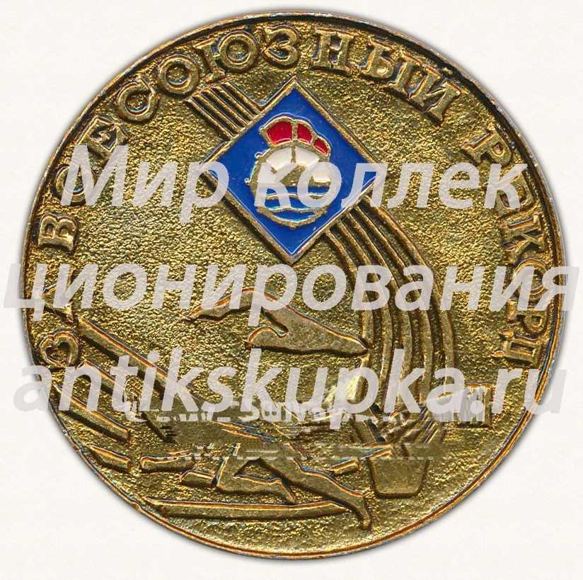 Настольная медаль ««За Всесоюзный рекорд». ДСО «Водник»»