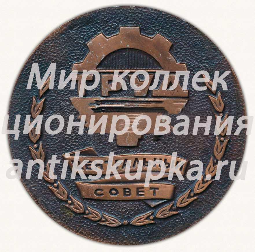 Настольная медаль «За высокое спортивное мастерство. ЦС ДСО «Труд»»