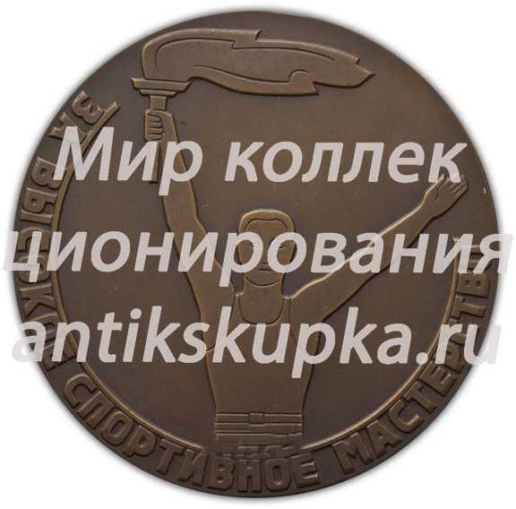 Настольная медаль «За высокое спортивное мастерство. Совет союза спортивных обществ и организаций Узбекистана»