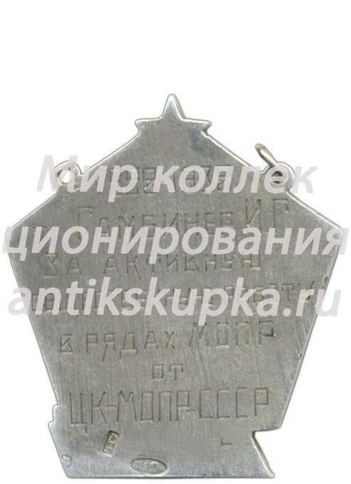 Памятный наградной жетон от ЦК МОПР СССР в честь 10-летия МОПР 3