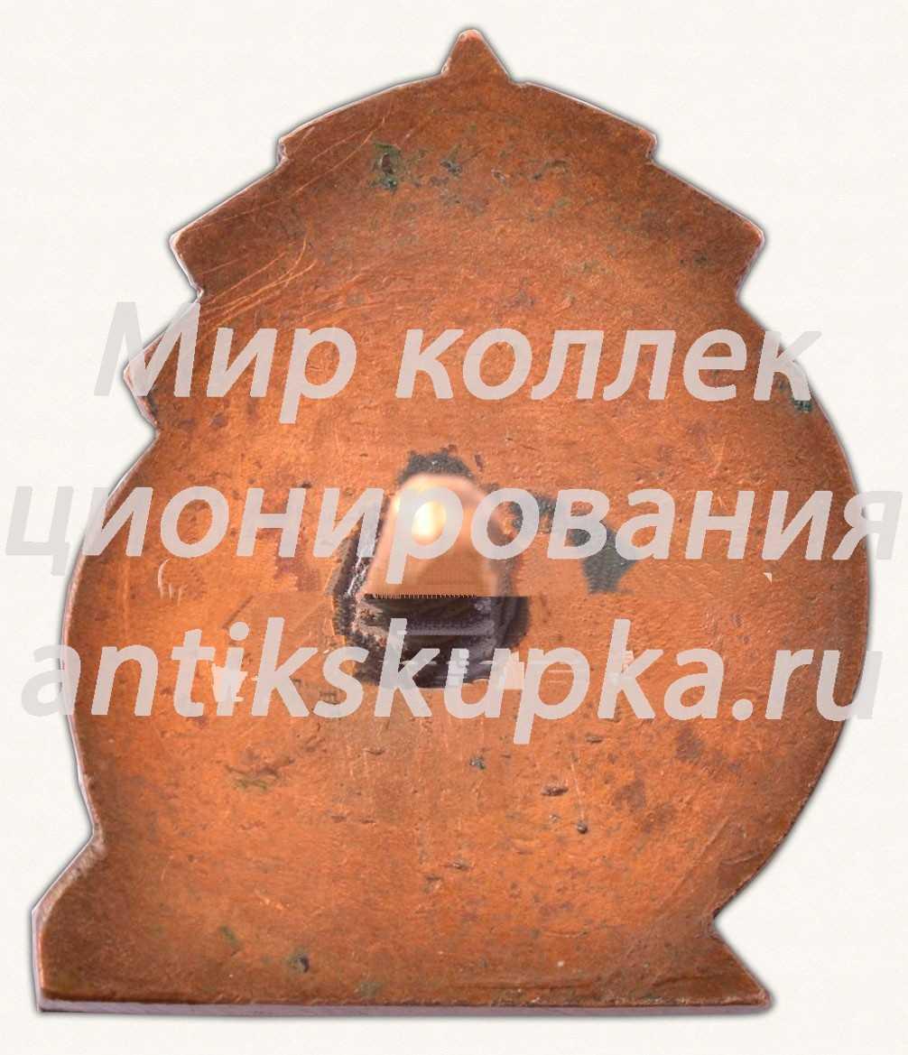 Памятный знак чемпионата мира по шахматам. 1948. Лиепая
